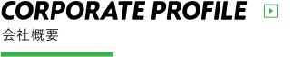 CORPORATE - 会社概要 沿革