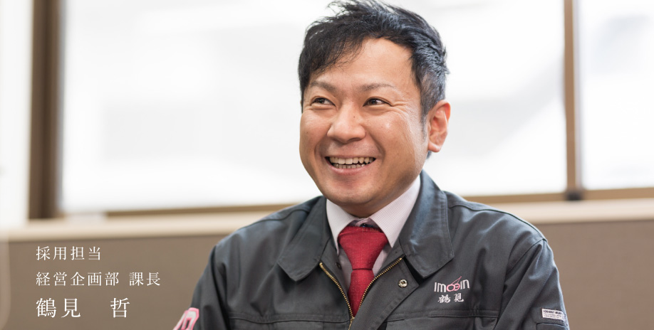 経営企画部 課長 鶴見 哲